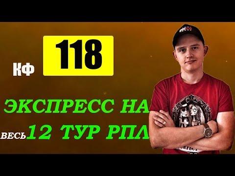 ЭКСПРЕСС КФ 100+ ● РПЛ ● Прогноз и Ставка на Футбол