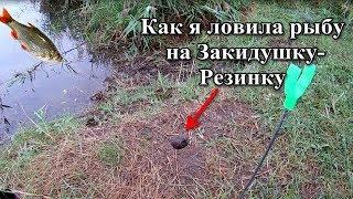 Ловля рыбы на Резинку. Закидушка