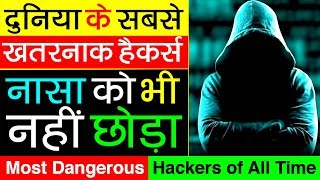 सबसे खतरनाक Hackers और उनके Crime ▶ Most Dangerous Hackers Of All Time | story of cyber world