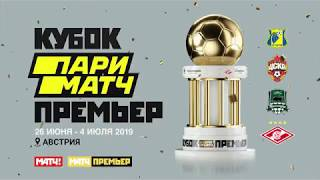 Российский футбол в Австрии! Кубок Париматч Премьер – с 26 июня по 4 июля