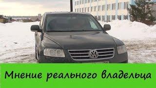 Volkswagen Touareg - Мнение Реального Владельца