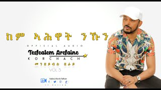Korchach - Kem Ahwat Nkun | ከም ኣሕዋት ንኹን- Eritrean Music ( Official Audio )