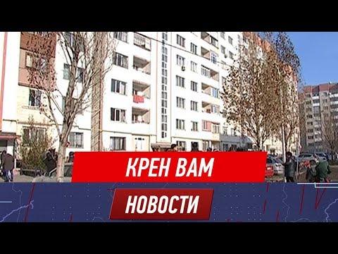 Жильцы накренившегося дома покидают свои квартиры