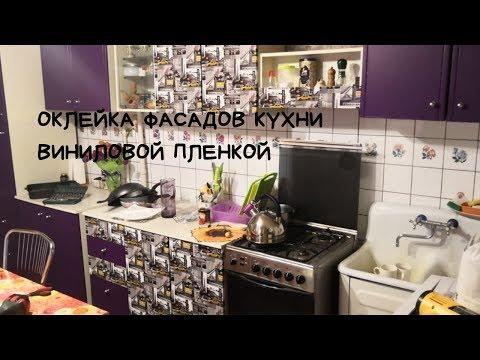 Оклейка кухни виниловой пленкой, реставрация фасадов кухни.