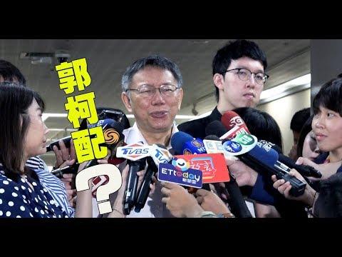 【阿北談時事】柯文哲:在中美這麼大的壓力下台灣維持平衡才是最佳戰略