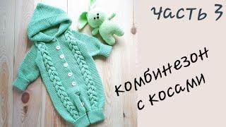 AlinaVjazet. Детский комбинезон с косами. МК. Часть 3. Как перейти на вязание тела!