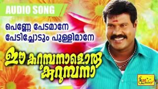 ഈ കറുമ്പനാളൊരു കുറുമ്പനാ | Penne Pedamane | Kalabhavan Mani Songs | Malayalam Nadanpattu