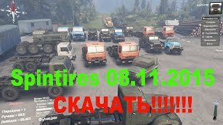 SpinTires 08.11.2015