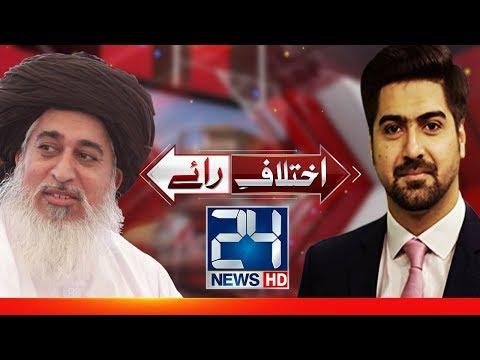 Exclusive talk with Khadim Hussain Rizvi | Ikhtilaf e Raye | 4 January 2018 | 24 News HD thumbnail