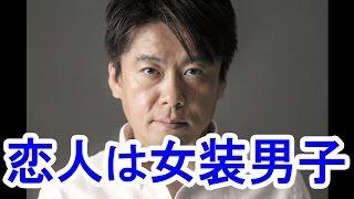 【驚愕】堀江貴文の新恋人は「女装男子」!?二人でホテルに・・・!/A ...