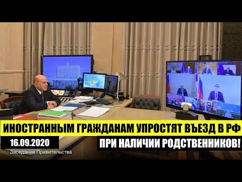 ИНОСТРАННЫМ ГРАЖДАНАМ, ИМЕЮЩИМ РОДСТВЕННИКОВ УПРОСТЯТ ПОРЯДОК ВЪЕЗДА В РФ. Миграционные новости. ФМС
