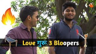 Desi Love Guru 3 Bloopers | Desi Panchayat | Leelu | Chauhan vines