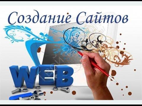 создать свои сайт бесплатно: