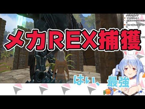 【兎田ぺこら】メカREX捕獲までの道のり【ホロライブ切り抜き動画】