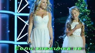 Анастасия и Виктория Петрик - Если снежинка не растает