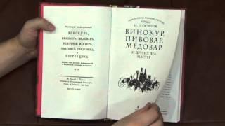 Обзор книги Винокур, пивовар, медовар и других дел мастер
