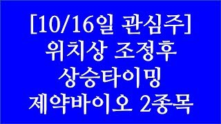 [주식투자]10/16일 관심주(위치상 조정후 상승타이밍…