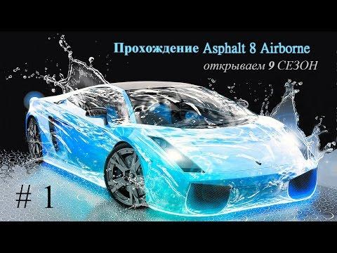 Прохождение Asphalt 8 Airborne # 1. На старт!
