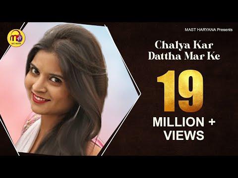 Super Hit DJ Song 2018 #Chalya Kar Dattha Mar Ke #हरयाणवी सांग #Rajpal Mawar #Rajbala #Mast Haryana