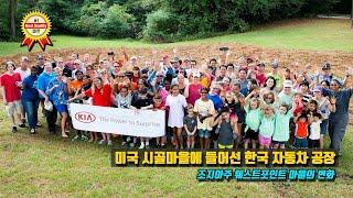 미국 시골마을에 건설된 한국 자동차 공장, 그리고 10년뒤. (텔루라이드 공장)