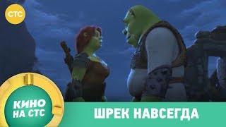 Шрек Навсегда | Кино в 19:20