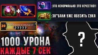 1000 УРОНА КАЖДЫЕ 7 СЕКУНД - НОВЫЙ ФАСТ АГАНИМ