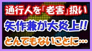 おぎやはぎ・矢作兼「テレビ撮影をよけて通らない老害は迷惑」発言!! ...
