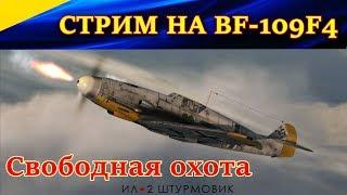 Стрим. Полеты на BF-109F4. АРИЙСКАЯ ВУНДЕРВАФЛЯ. Ил-2 Битва за Сталинград.