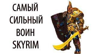 Skyrim Гайд САМЫЙ СИЛЬНЫЙ ВОИН В СКАЙРИМЕ