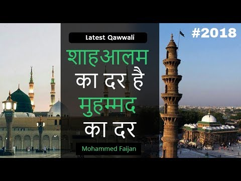 New Qawwali 2018 Shah E Aalam Ka Dar Hai Mohammed Ka Dar (2018) 💚💖
