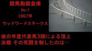 【競馬】1967年 ウッドワードステークス 【No.7】