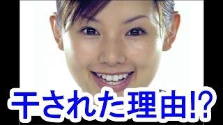 【悲報】小西真奈美が干された理由が悲惨すぎる!?//The reason why Ma...