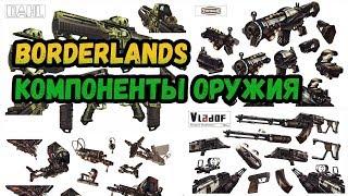 borderlands 2  Оружие и его компоненты  Гайд
