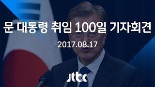 문 대통령 취임 100일 기자회견