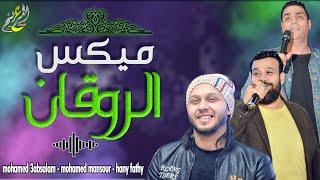 ميكس الرروقان || محمد منصور وهانى فتحى || والعالمي محمد عبدالسلام || رررررروق