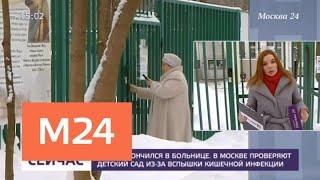 """Столичный детский сад """"Делфиненок"""" закрыт после отравления воспитанников - Москва 24"""