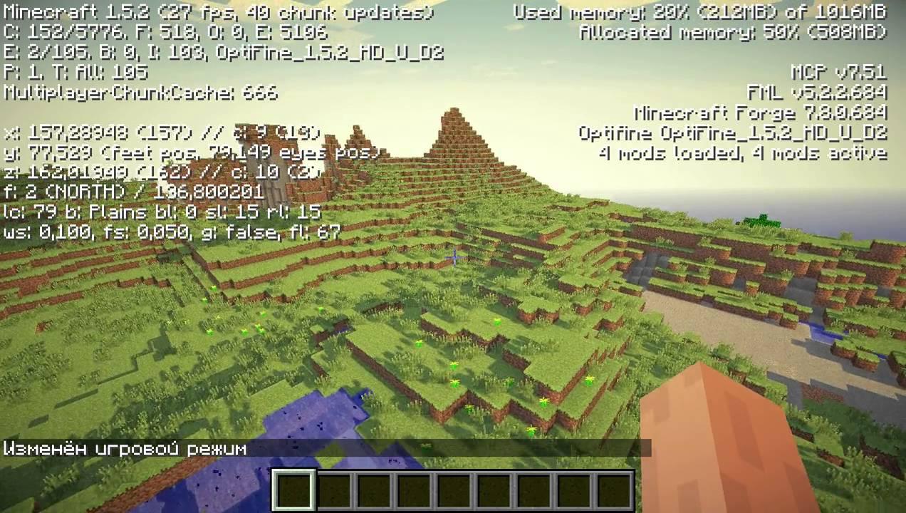 Нелагающие шейдеры для Minecraft - Шейдеры для слабых ПК