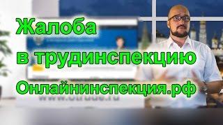 Онлайнинспекция.рф - жалоба в трудовую инспекцию с фото и видео(, 2016-10-19T12:28:34.000Z)