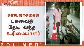 பிரசவ வலியால் துடித்த பசு: பொதுமக்களும் இணைந்து பிரசவம் பார்க்க முயற்சி | Chennai