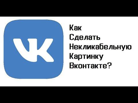 (ВКонтакте) Как отправить картинку, на которую нельзя нажать