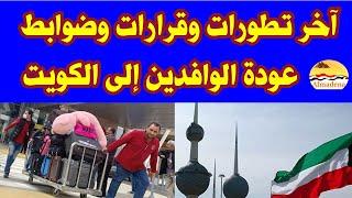الكويت .. آخر  قرارات عودة الوافدين .. وإجابات على أهم التساؤلات