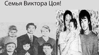 Семья Виктора Цоя!