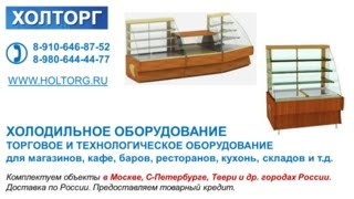 торговое оборудование для магазина - Холторг - купить торговое оборудование для магазина москва(, 2015-05-12T23:43:35.000Z)