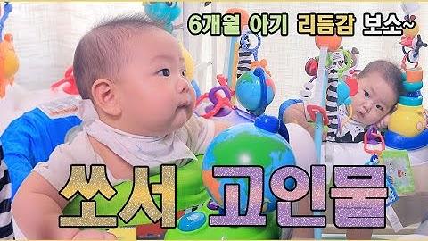 쏘서 점퍼루 고인물이 나타났다!! 6개월 아기 리듬감 최소 만렙!