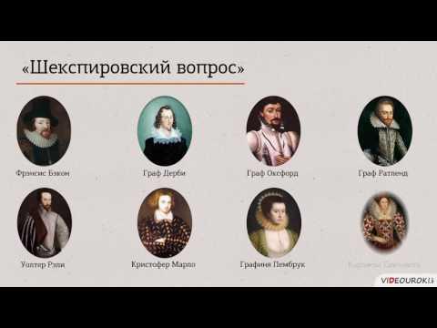 Шекспир видеоурок