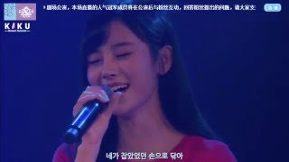 [KOR SUB] SNH48 Kiku (鞠婧祎) - 나의 잃어버린 행복