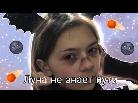 "Клип по Nepeta ,,Луна не знает пути"""