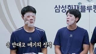 삼성화재블루팡스 헬로셀 스폰서 홍보 영상