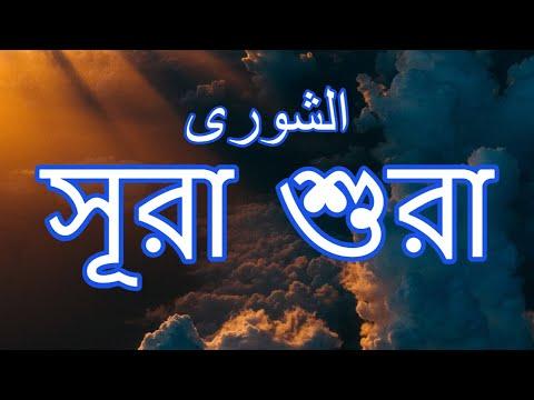 সূরা-শুরা-(الشورى)---মন-জুড়ানো-তেলাওয়াত-|-qari-mohammad-abul-hossain