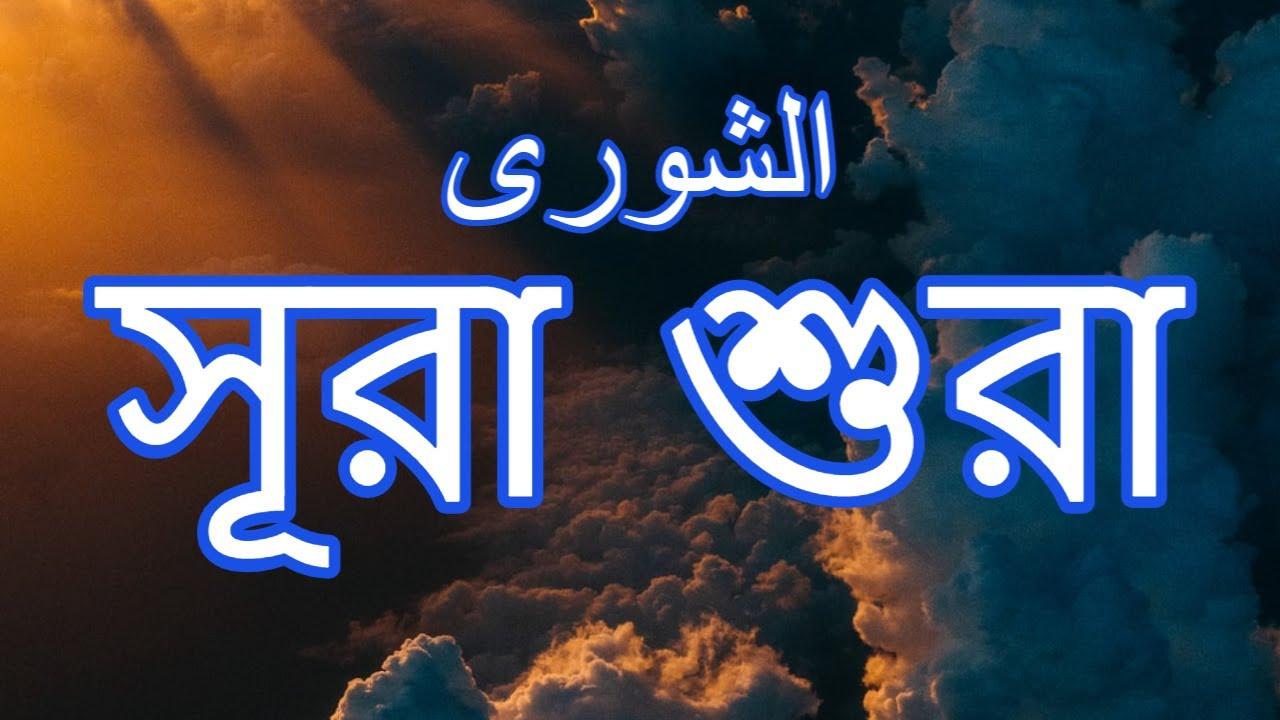 সূরা শুরা (الشورى) - মন জুড়ানো তেলাওয়াত   Qari Mohammad Abul Hossain